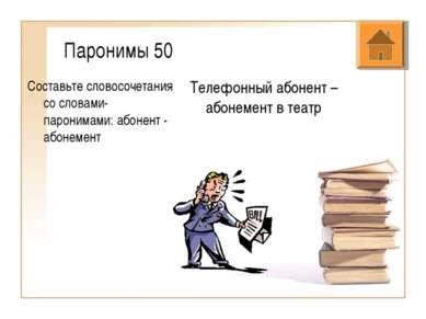 Паронимы 50 Составьте словосочетания со словами-паронимами: абонент - абонеме...