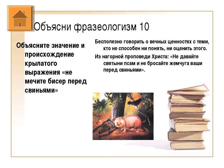 Объясни фразеологизм 10 Объясните значение и происхождение крылатого выражени...