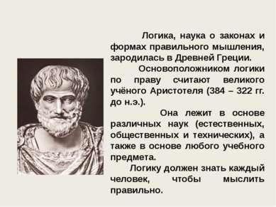 Логика, наука о законах и формах правильного мышления, зародилась в Древней Г...