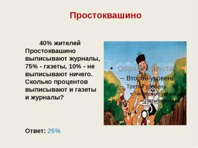 Простоквашино 40% жителей Простоквашино выписывают журналы, 75% - газеты, 10%...