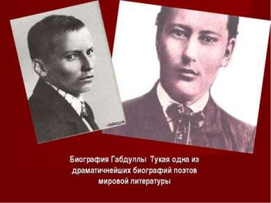 Биография Габдуллы Тукая одна из драматичнейших биографий поэтов мировой лите...