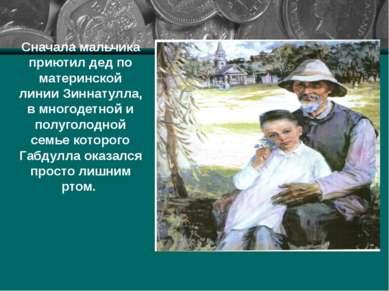 Сначала мальчика приютил дед по материнской линии Зиннатулла, в многодетной и...