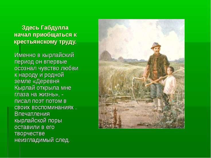 Здесь Габдулла начал приобщаться к крестьянскому труду. Именно в кырлайский п...