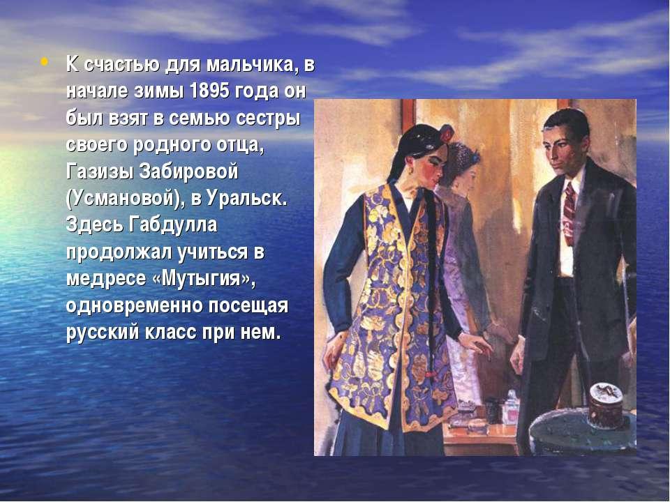 К счастью для мальчика, в начале зимы 1895 года он был взят в семью сестры св...