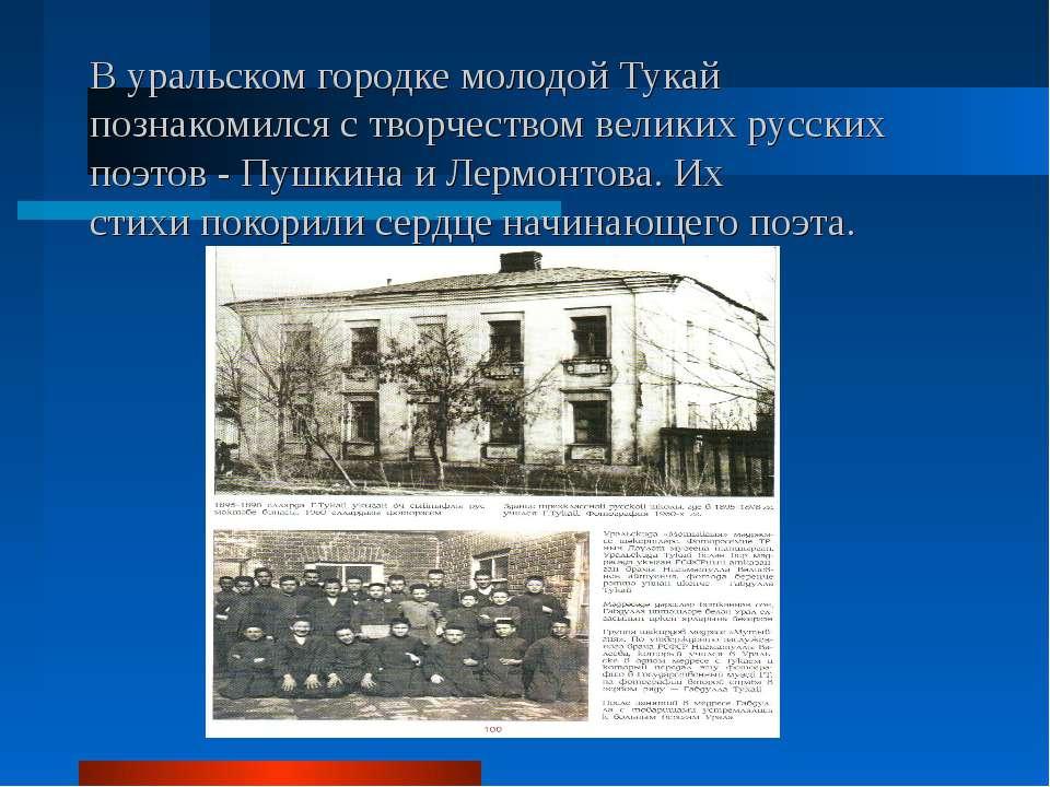 В уральском городке молодой Тукай познакомился с творчеством великих русских ...