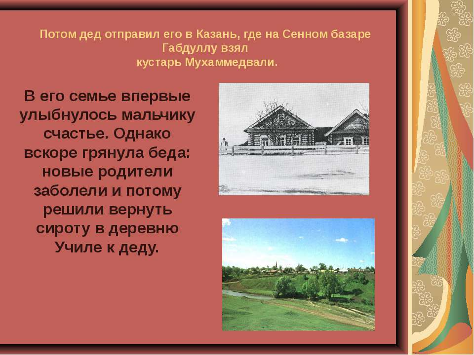 Потом дед отправил его в Казань, где на Сенном базаре Габдуллу взял кустарь М...