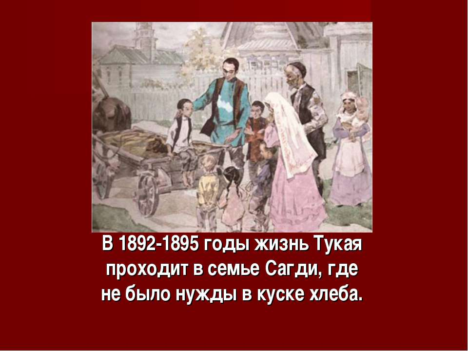 В 1892-1895 годы жизнь Тукая проходит в семье Сагди, где не было нужды в куск...
