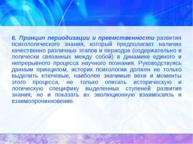 6. Принцип периодизации и преемственности развития психологического знания, к...