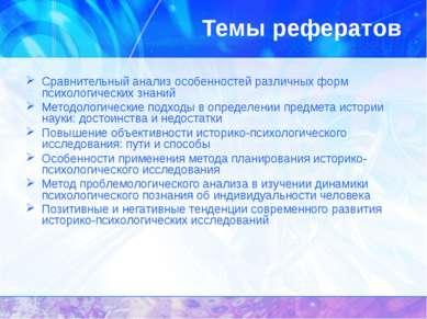 Темы рефератов Сравнительный анализ особенностей различных форм психологическ...