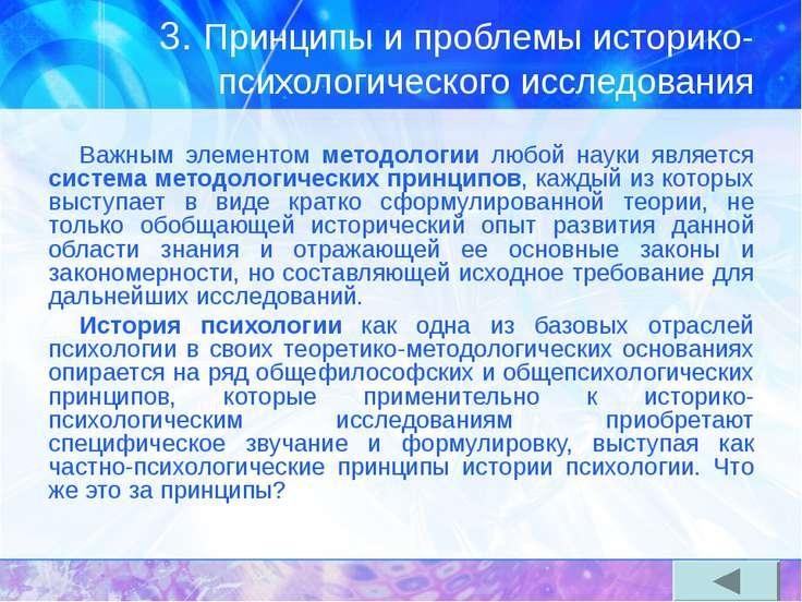 3. Принципы и проблемы историко-психологического исследования Важным элементо...