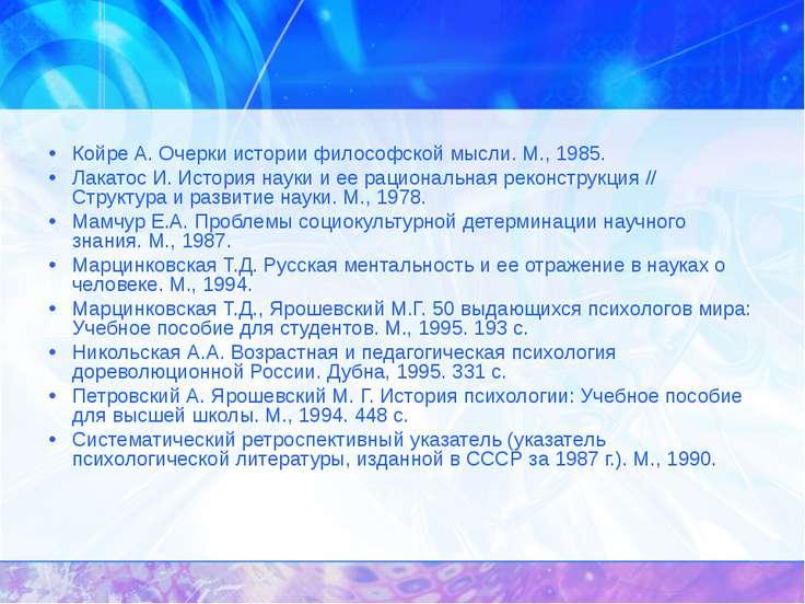 Койре А. Очерки истории философской мысли. М., 1985. Лакатос И. История науки...