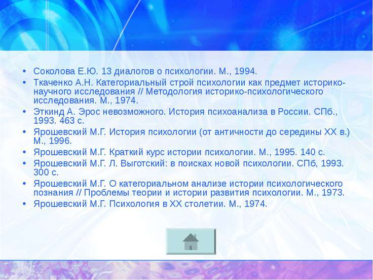 Соколова Е.Ю. 13 диалогов о психологии. М., 1994. Ткаченко А.Н. Категориальны...