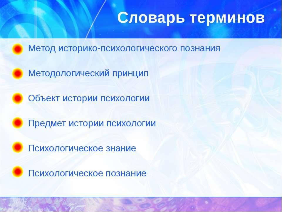 Словарь терминов Метод историко-психологического познания Методологический пр...