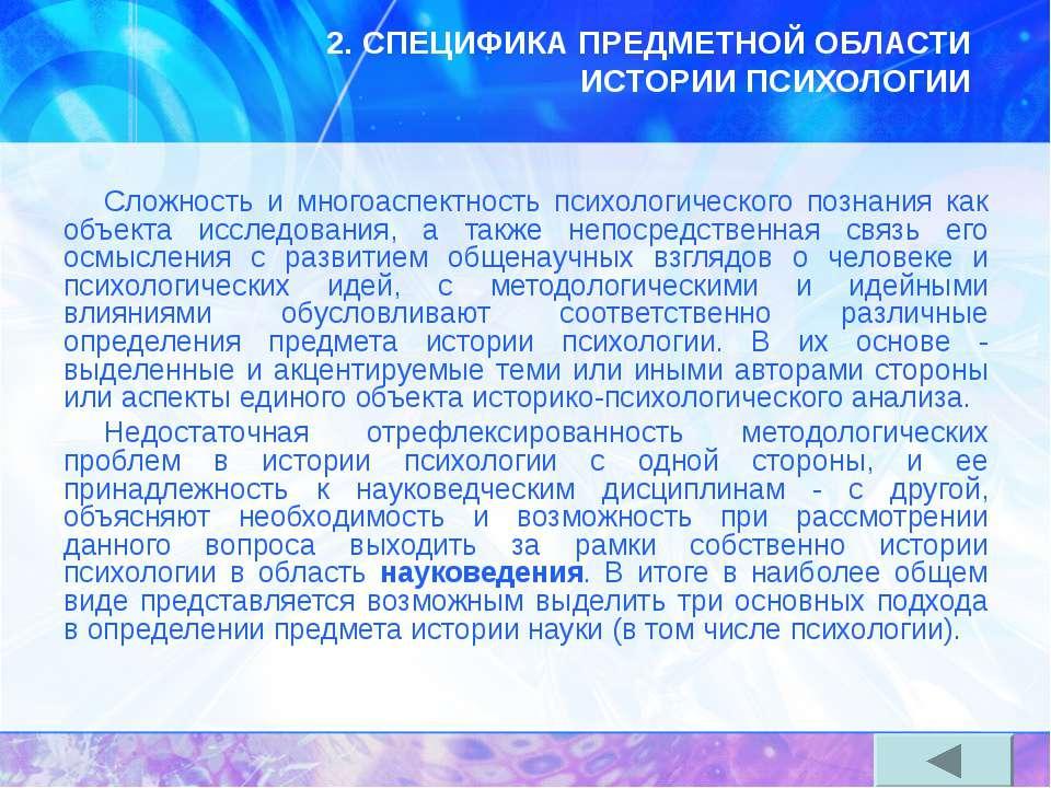 2. СПЕЦИФИКА ПРЕДМЕТНОЙ ОБЛАСТИ ИСТОРИИ ПСИХОЛОГИИ Сложность и многоаспектнос...