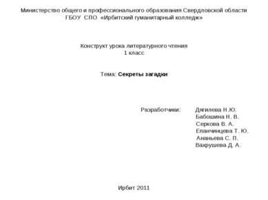 Министерство общего и профессионального образования Свердловской области ГБОУ...