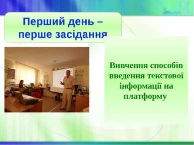 Перший день – перше засідання Вивчення способів введення текстової інформації...