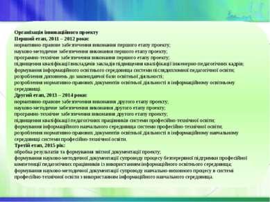Організація інноваційного проекту Перший етап, 2011 – 2012 роки: нормативно-п...