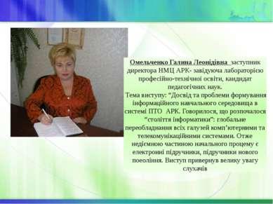 Омельченко Галина Леонідівна заступник директора НМЦ АРК- завідуюча лаборатор...