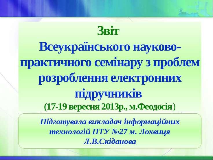 Звіт Всеукраїнського науково-практичного семінару з проблем розроблення елект...