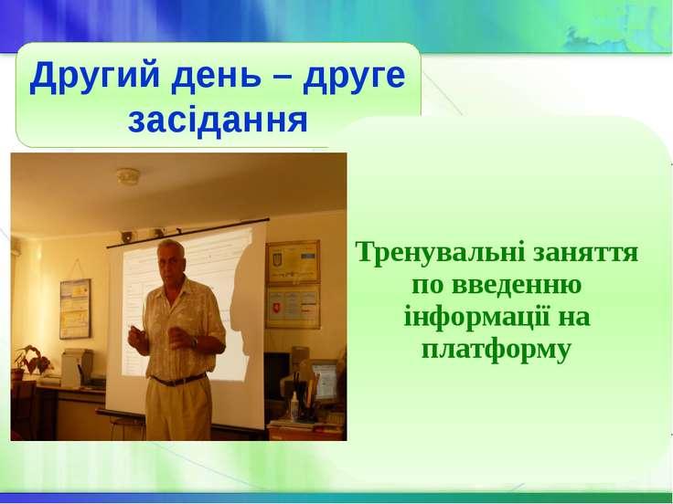 Другий день – друге засідання Тренувальні заняття по введенню інформації на п...