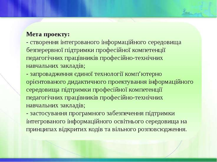 Мета проекту: - створення інтегрованого інформаційного середовища безперервно...