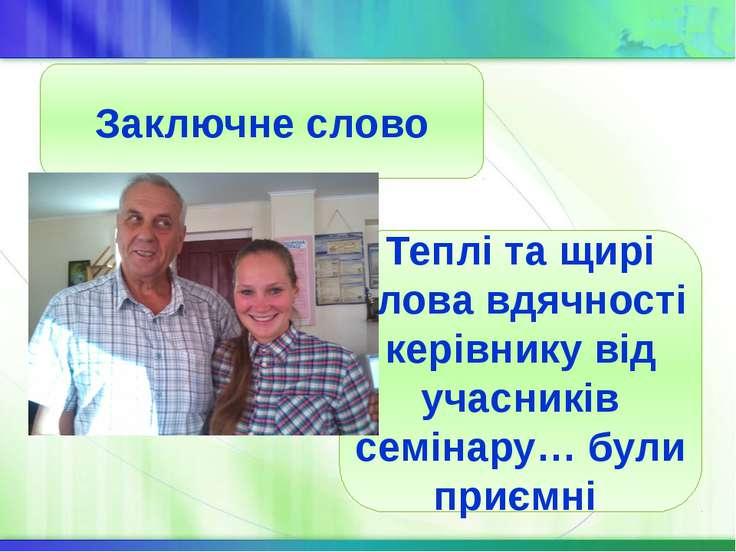 Теплі та щирі слова вдячності керівнику від учасників семінару… були приємні ...