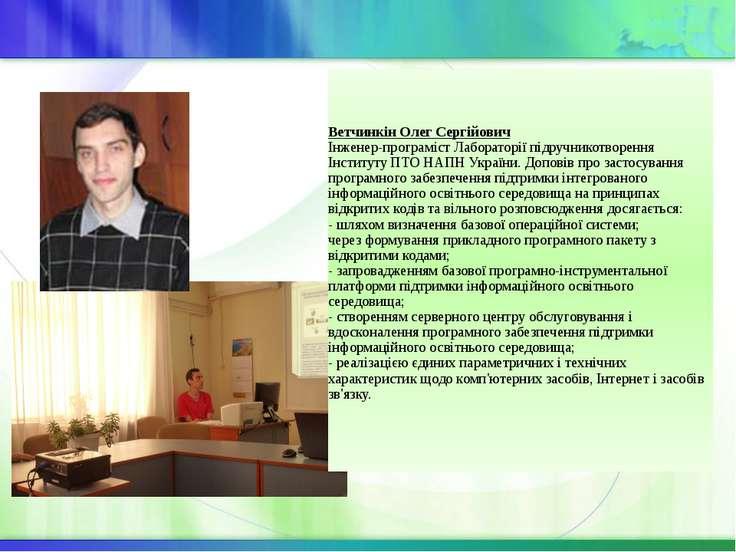 Ветчинкін Олег Сергійович Інженер-програміст Лабораторії підручникотворення І...