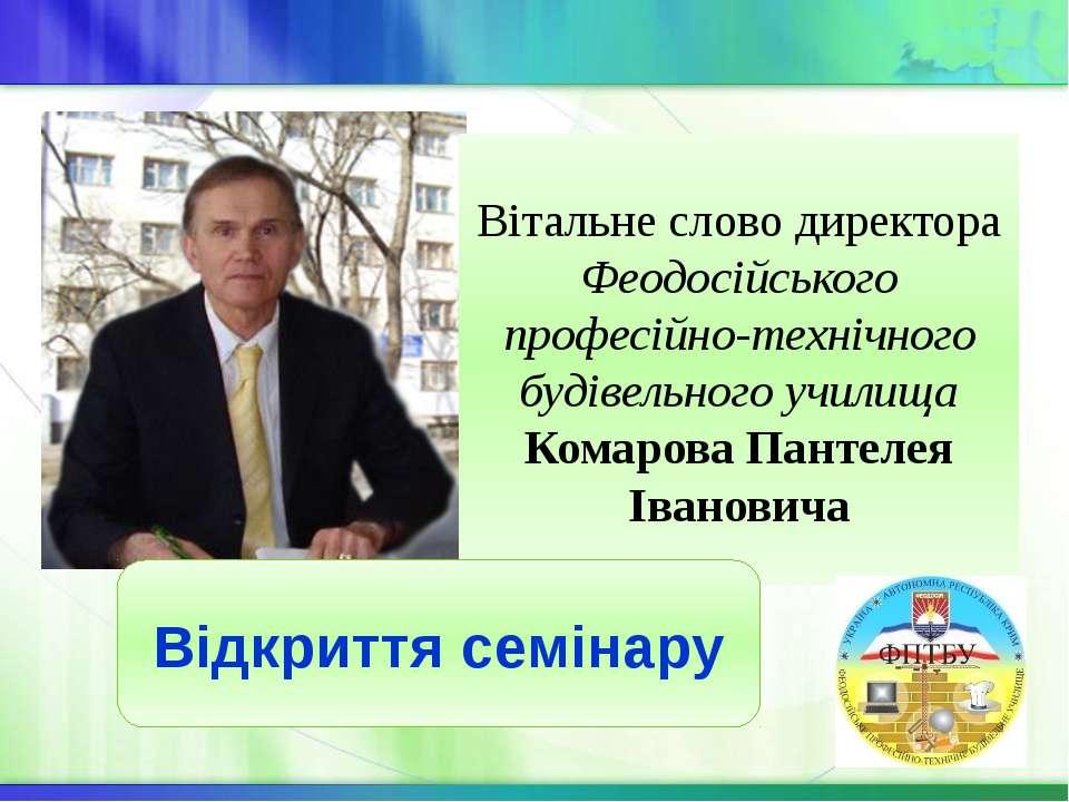 Вітальне слово директора Феодосійського професійно-технічного будівельного уч...