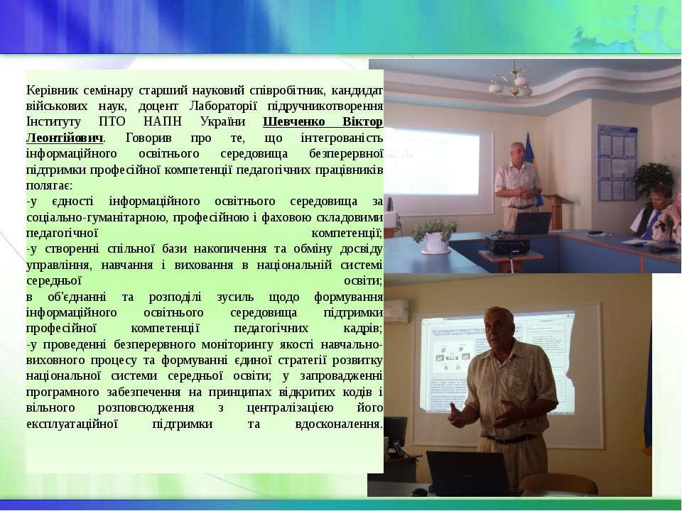 Керівник семінару старший науковий співробітник, кандидат військових наук, до...