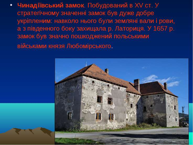 Чинадіївський замок. Побудований в XV ст. У стратегічному значенні замок був ...