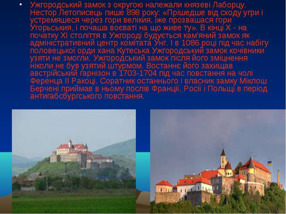 Ужгородський замок з округою належали князеві Лаборцу. Нестор Летописець пише...