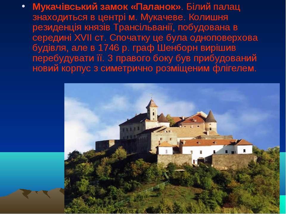 Мукачівський замок «Паланок». Білий палац знаходиться в центрі м. Мукачеве. К...
