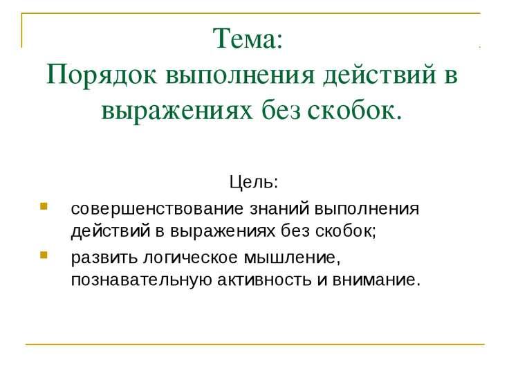 Тема: Порядок выполнения действий в выражениях без скобок. Цель: совершенство...