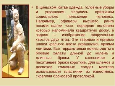 В циньском Китае одежда, головные уборы и украшения являлись признаком социал...