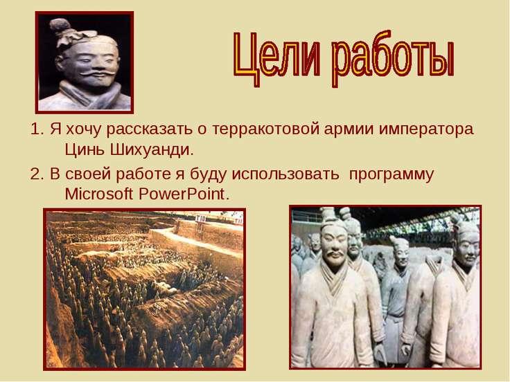 1. Я хочу рассказать о терракотовой армии императора Цинь Шихуанди. 2. В свое...