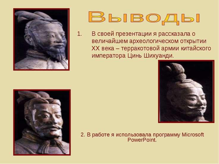 В своей презентации я рассказала о величайшем археологическом открытии XX век...