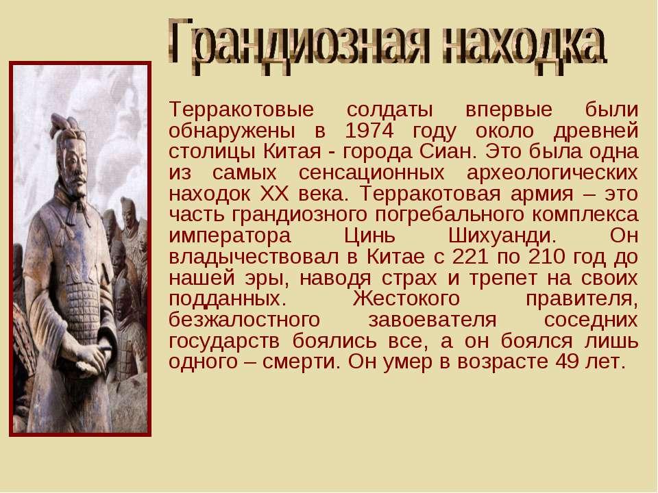 Терракотовые солдаты впервые были обнаружены в 1974 году около древней столиц...