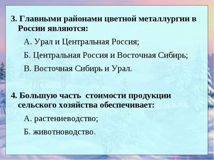 3. Главными районами цветной металлургии в России являются: А. Урал и Централ...