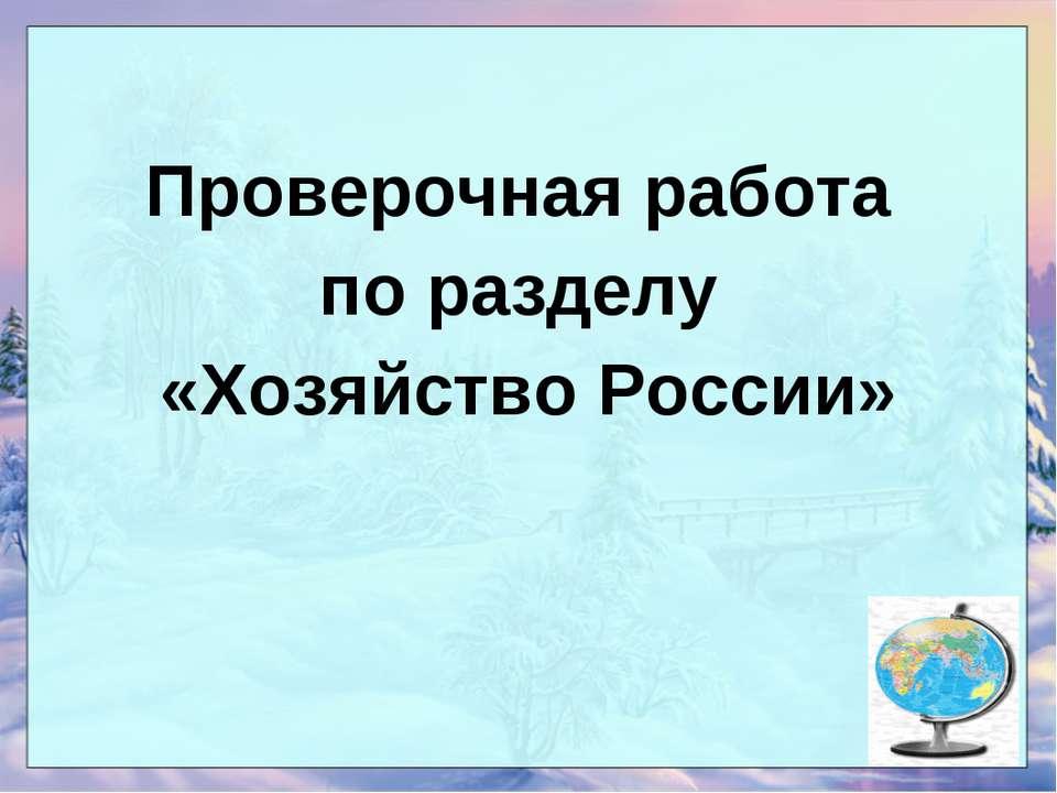 Проверочная работа по разделу «Хозяйство России»