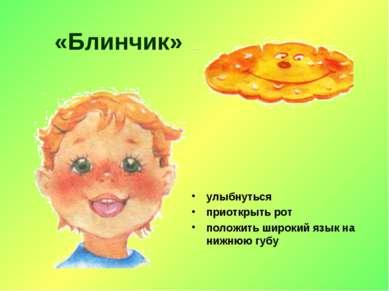 улыбнуться приоткрыть рот положить широкий язык на нижнюю губу «Блинчик»