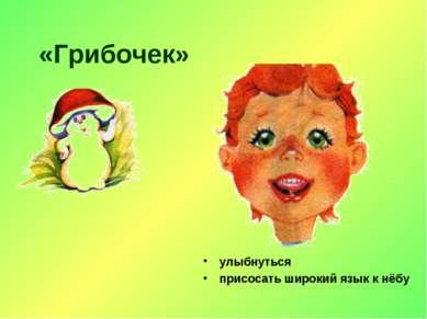 «Грибочек» улыбнуться присосать широкий язык к нёбу
