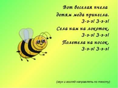 Вот веселая пчела детям меда принесла. З-з-з! З-з-з! Села нам на локоток, З-з...
