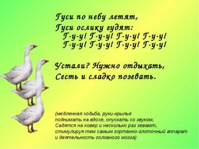 Гуси по небу летят, Гуси ослику гудят: Г-у-у! Г-у-у! Г-у-у! Г-у-у! Г-у-у! Г-у...