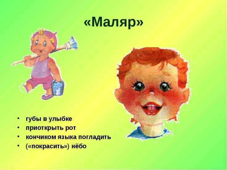 «Маляр» губы в улыбке приоткрыть рот кончиком языка погладить («покрасить») нёбо
