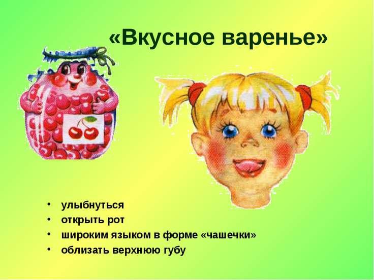 «Вкусное варенье» улыбнуться открыть рот широким языком в форме «чашечки» обл...