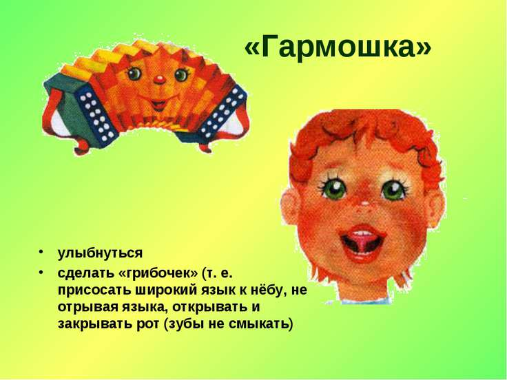 «Гармошка» улыбнуться сделать «грибочек» (т. е. присосать широкий язык к нёбу...