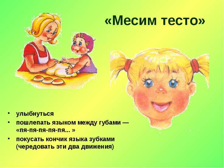 «Месим тесто» улыбнуться пошлепать языком между губами — «пя-пя-пя-пя-пя... »...