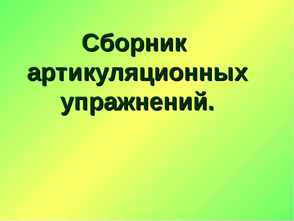 Сборник артикуляционных упражнений.