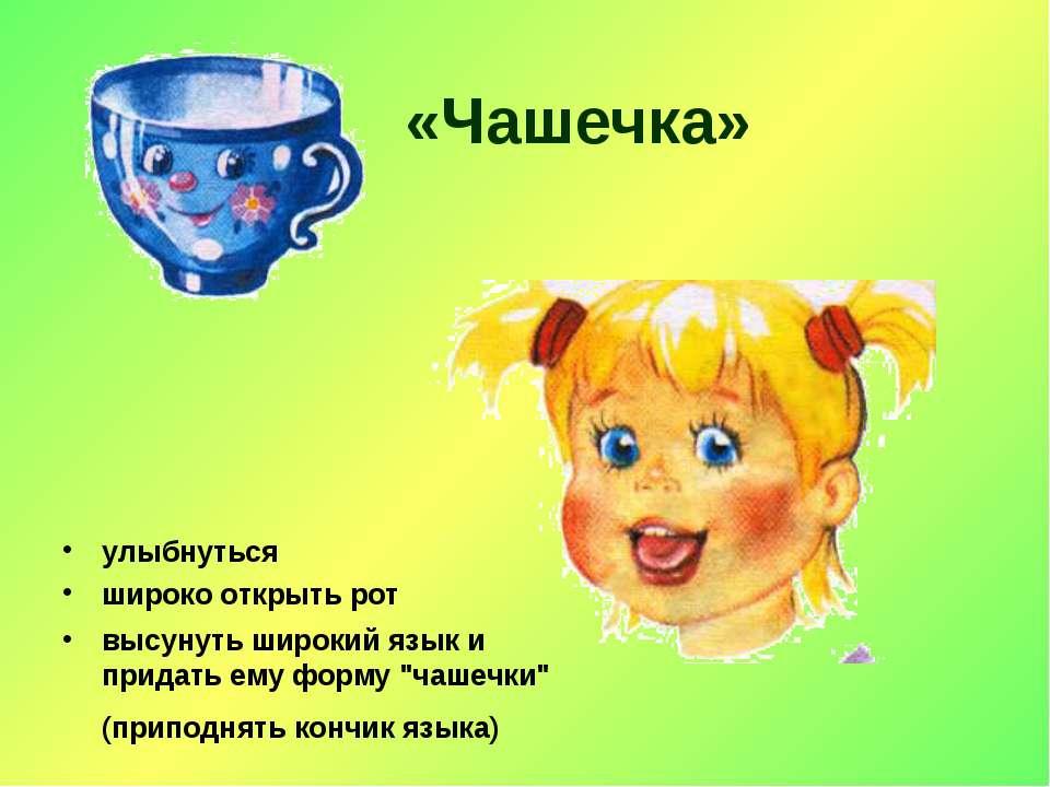 «Чашечка» улыбнуться широко открыть рот высунуть широкий язык и придать ему ф...