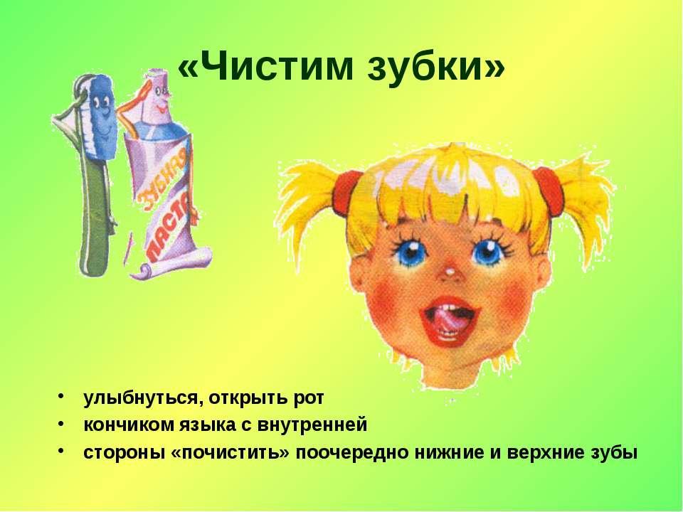 «Чистим зубки» улыбнуться, открыть рот кончиком языка с внутренней стороны «п...